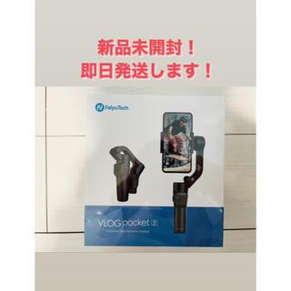 ゴープロ(GoPro)の新品未開封・即日発送 FeiyuTech VLOGpocket2 スマホジンバル(自撮り棒)
