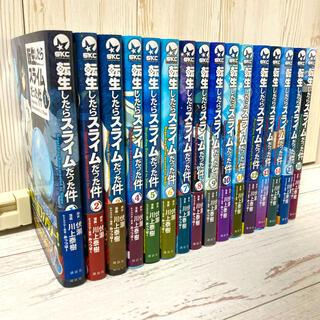 コウダンシャ(講談社)の転生したらスライムだった件 コミック 1〜16巻セット(少年漫画)