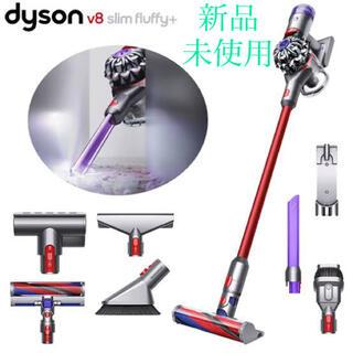 ダイソン(Dyson)の【新品】Dyson V8 Slim Fluffy+(掃除機)