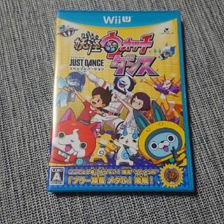 ウィーユー(Wii U)の妖怪ウォッチダンス JUST DANCE スペシャルバージョン Wii U(家庭用ゲームソフト)
