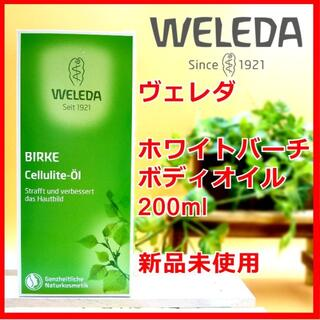 WELEDA - ヴェレダ ホワイトバーチ ボディ シェイプ オイル 200ml WELEDA