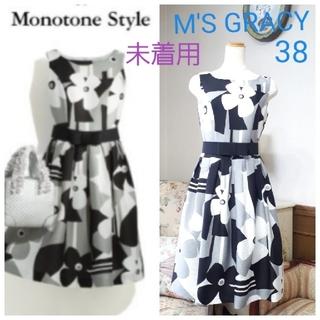 M'S GRACY - エムズグレイシー38ワンピース新品未着用モノトーン リボンベルト プリントドレス