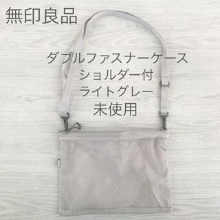 MUJI (無印良品) - 無印良品 ダブルファスナーケース ショルダー付き ライトグレー muji