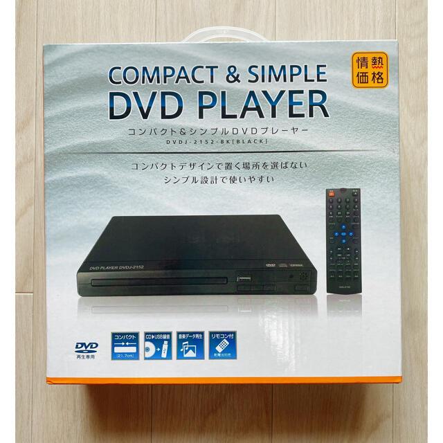 新品 コンパクト&シンプルDVDプレーヤー DVDJ-2152-BK スマホ/家電/カメラのテレビ/映像機器(DVDプレーヤー)の商品写真