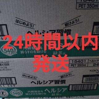 ヘルシア緑茶α 350ml 48本