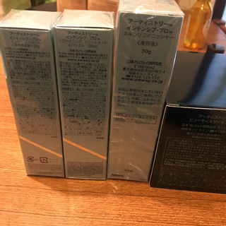 Amway - アムウェイ化粧品 インテンシブプロ