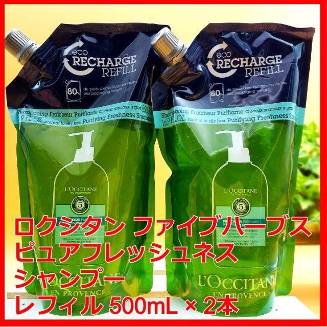 L'OCCITANE(ロクシタン)のロクシタン ファイブハーブス ピュアフレッシュネスシャンプーレフィル 500×2 コスメ/美容のヘアケア/スタイリング(シャンプー)の商品写真