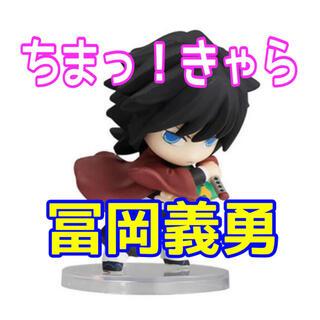 【冨岡義勇】ちまっ!きゃら