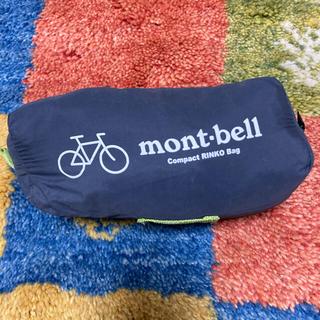 モンベル(mont bell)のライム様専用 モンベル 輪行バッグ(バッグ)