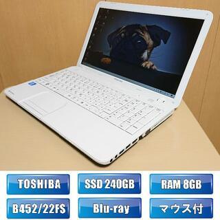 トウシバ(東芝)の整備済みノートパソコン /高速SSD 240GB /RAM 8GB(ノートPC)