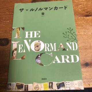 ザ・ルノルマンカード(趣味/スポーツ/実用)