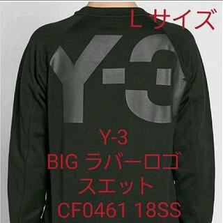 ワイスリー(Y-3)の美品 Y-3 BIG ラバーロゴ スエット CF0461 18SS(スウェット)