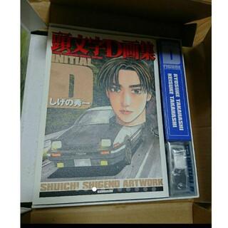 コウダンシャ(講談社)の頭文字D 画集 Box トミカ付 initial D(青年漫画)