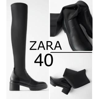 ザラ(ZARA)の新品タグ付 ZARA ストレッチ ニーハイ ロングブーツ40(ブーツ)