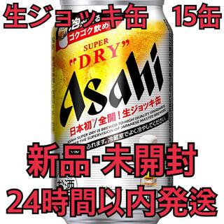 アサヒ(アサヒ)のアサヒスーパードライ 生ジョッキ缶340ml×15缶(ビール)