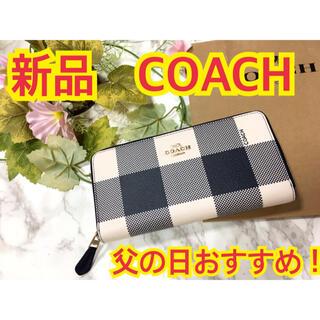 COACH - 新品 COACH コーチ 長財布 coach 財布 チェック柄 父の日 ギフト