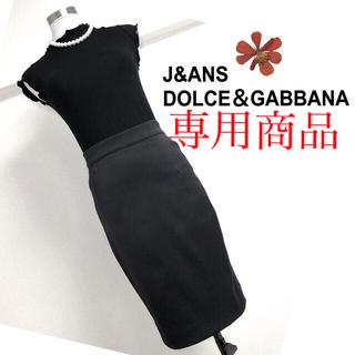 ドルチェアンドガッバーナ(DOLCE&GABBANA)のJ &ANSドルチェ&ガッバーナ黒のタイトスカート(ひざ丈スカート)