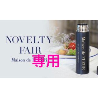メゾンドフルール(Maison de FLEUR)の♡様専用 Maison de FLEUR ノベルティ超スリムミニボトル160ml(タンブラー)