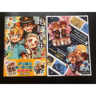 「地縛少年花子くん」15巻 特装版 アクリルキーホルダー2個セット付き