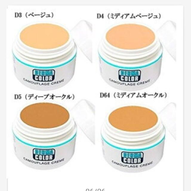 ダーマカラー コンシーラー4ml なお様専用 コスメ/美容のベースメイク/化粧品(コンシーラー)の商品写真
