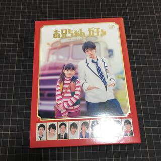 Johnny's - お兄ちゃんガチャ 豪華版 初回限定生産 DVD