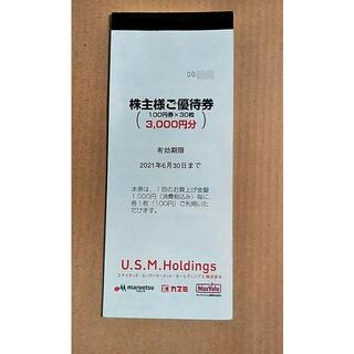 ユナイテッド・スーパーマーケット・HD 株主優待券3000円分 USM マルエツ