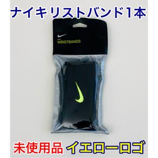 ナイキ(NIKE)のNIKE ナイキ リストバンド 人気カラー 黒色 男女兼用 ロングタイプ(トレーニング用品)