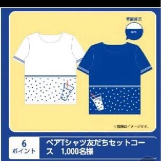 アフタヌーンティー(AfternoonTea)のカルピス ペアTシャツ(友達セット)(Tシャツ(半袖/袖なし))