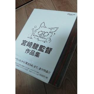 さあちゃん様専用 ジブリ 全集 DVD 新品未使用 ②(アニメ)