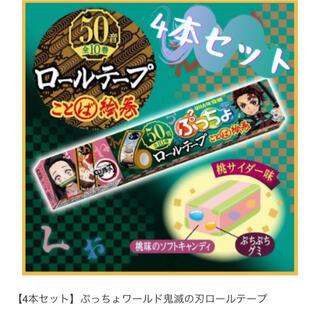 【新品未開封】 鬼滅の刃 ぷっちょ ロールテープ ことば絵巻 4本セット(菓子/デザート)