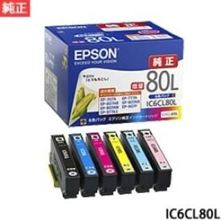 エプソン(EPSON)のEPSON インクカートリッジ 80L 純正6色セット(2箱)(オフィス用品一般)