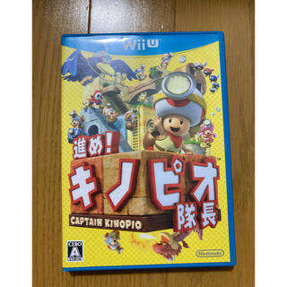 ウィーユー(Wii U)の進め!キノピオ隊長(家庭用ゲームソフト)