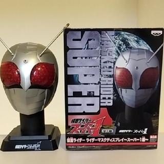バンプレスト(BANPRESTO)の仮面ライダー フィギュア ライダーマスク ディスプレイ スーパー1 スーパーワン(特撮)
