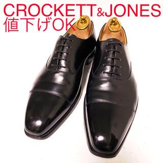 Crockett&Jones - 603.CROCKETT&JONES HALLAM ストレートチップ 8E