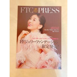 エフティーシー(FTC)の✨🌹FTC PRESS Vol.120🥀君島十和子 会報誌🌹✨(その他)