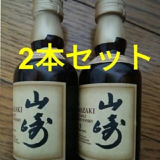 サントリー - 新品山崎12年 ミニチュア 50ml ウイスキー 2本セット