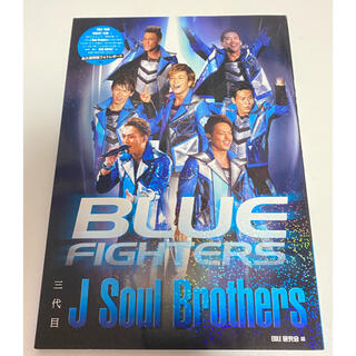 三代目 J Soul Brothers - 三代目JSoul Brothers BLUE FIGHTERS