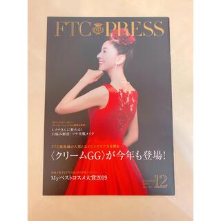 エフティーシー(FTC)の✨🌹FTC PRESS Vol.121🥀君島十和子 会報誌🌹✨(その他)