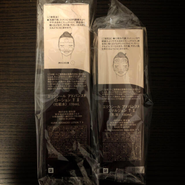 ELIXIR(エリクシール)のエリクシールアドバンスドローション&エマルジョンしっとりセット コスメ/美容のスキンケア/基礎化粧品(化粧水/ローション)の商品写真