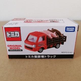 Takara Tomy - トミカショップ オリジナルトミカ 養豚場トラック