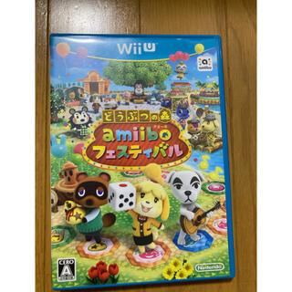 ウィーユー(Wii U)のどうぶつの森 amiiboフェスティバル ソフトのみ(家庭用ゲームソフト)
