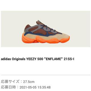アディダス(adidas)のadidas YEEZY 500 ENFLAME 27.5cm(スニーカー)
