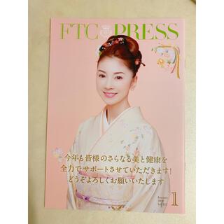 エフティーシー(FTC)の✨🌹FTC PRESS Vol.122②🥀君島十和子 会報誌🌹✨(その他)