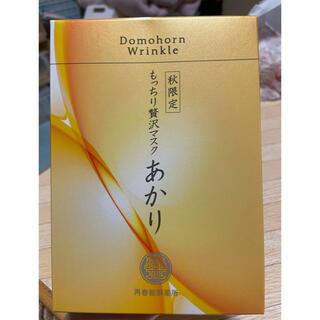 ドモホルンリンクル - 非売品♥️もっちり贅沢マスク あかり