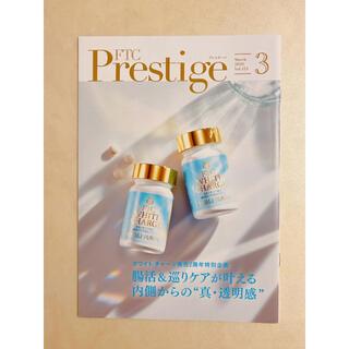 エフティーシー(FTC)の✨🌹FTC Prestige Vol.124🥀君島十和子 会報誌🌹✨(その他)