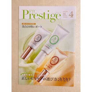 エフティーシー(FTC)の✨🌹FTC Prestige Vol.125🥀君島十和子 会報誌🌹✨(その他)