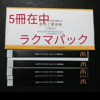 マクドナルド 株主優待 5冊セット