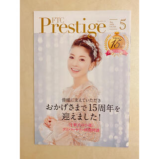 エフティーシー(FTC)の✨🌹FTC Prestige Vol.126🥀君島十和子 会報誌🌹✨(その他)