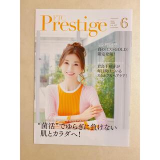 エフティーシー(FTC)の✨🌹FTC Prestige Vol.127🥀君島十和子 会報誌🌹✨(その他)