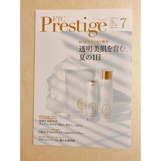 エフティーシー(FTC)の✨🌹FTC Prestige Vol.128🥀君島十和子 会報誌🌹✨(その他)